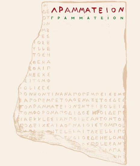 grammateion