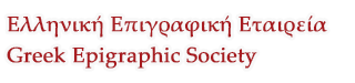 Greek Epigraphic Society Mobile Retina Logo