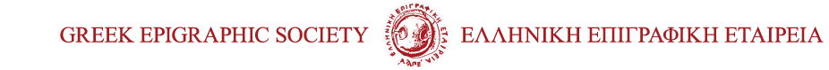 Greek Epigraphic Society Retina Logo