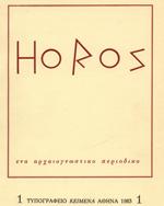 horos1