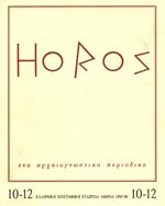 horos1012