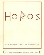 horos13