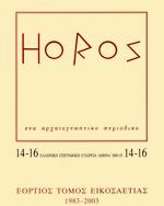 horos1416
