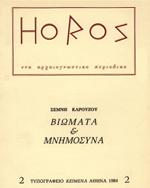 horos2