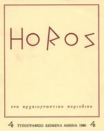 horos4