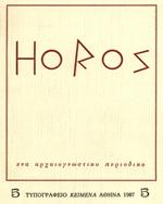 horos5