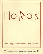 horos6
