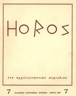 horos7