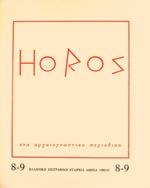 horos89